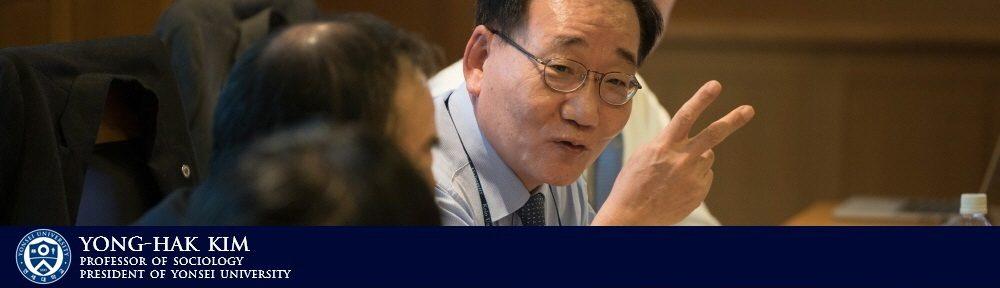 제 18대 연세대학교 김용학 총장